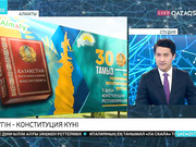 Expo Ақпарат - 30.08.2017 (Толық нұсқа)