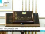 Елбасы Нұрсұлтан Назарбаев қазақстандықтарды Конституция күнімен құттықтады