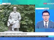 Мәскеудегі қазақ жастары Абай ескерткішінің алдында барша жұртты Конституция күнімен құттықтады