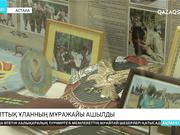 Астанада Ұлттық ұланның мұражайы ашылды
