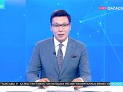 20:00 Басты ақпарат (30.08.2017) (Толық нұсқа)