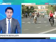 Таразда Ата заң күні мерекесіне орай қала тұрғындары веложарыс жолына шықты