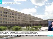 Шахтинск қаласындағы апаттан үш кенші қаза тапты (ТОЛЫҒЫРАҚ)