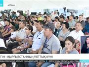 Бүгін - Қырғызстанның ұлттық күні