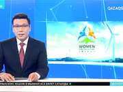 Астанада «Әйелдер болашақ энергиясын қолдайды» атты халықаралық форум өтті