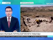 Оңтүстік Қазақстан облысының аумағынан 2 мың жылдық тарихы бар монета табылды
