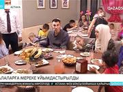 Астанада мүгедек балаларға арналған қайырымдылық шарасы өтті