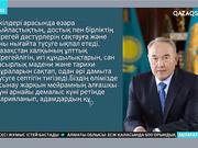 Елбасы қазақстандықтарды Құрбан айт мерекесімен құттықтады
