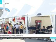 «ЭКСПО» қалашығында алғаш рет тағам фестивалі ұйымдастырылды