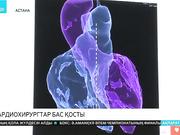 Астанада алғаш рет кардиохирургтар конгресі өтуде