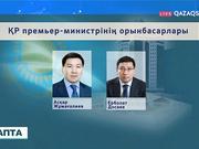 Мемлекет басшысының Жарлығымен Асқар Жұмағалиев пен Ерболат Досаев Премьер-Министрдің орынбасарлары болып тағайындалды