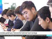 Техникалық және кәсіптік білім беру жүйесіне енді инновациялық технологиялар енгізіледі