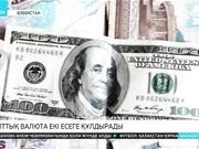 Өзбекстанда ұлттық валюта екі есеге құлдырады