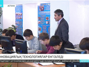 Expo Ақпарат - 05.09.2017 (Толық нұсқа)