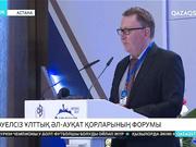 Астанада Халықаралық тәуелсіз ұлттық әл-ауқат қорларының форумы басталды