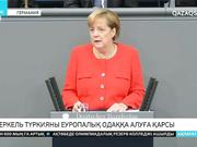 Меркель Түркияны Еуропа одағына алуға қарсы