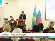 Мәскеуде Астананың туристік әлеуеті таныстырылды