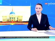 Елімізге ресми сапармен Польша президенті келеді