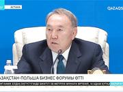Қазақстан-Польша бизнес-форумы өтті