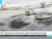 «Ирма» дауылынан 900 мың адам жарықсыз қалды