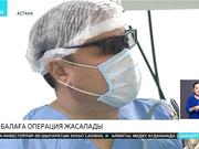 «Ана мен бала» орталығында көмей тарылуы ауруы бойынша 19 балаға операция жасалады