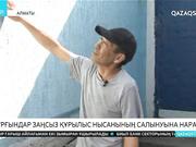 Алматыда тұрғындар заңсыз құрылыс нысанының салынуына наразы