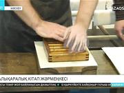 Мәскеуде 30-шы халықаралық кітап жәрмеңкесі басталды