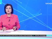 Астана қаласының биылғы бюджеті нақтыланды
