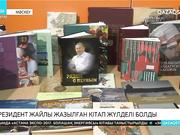 Президент жайлы жазылған кітап жүлделі болды