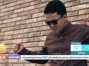 «Таңшолпан» - 10.09.2017 (ТОЛЫҚ НҰСҚА)