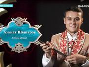 «Мен қазақпын». Азамат Шынаров Құрманғазының «Төремұрат» күйін орындады (ВИДЕО)