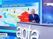 Еліміздегі еңбек мигранттары Алматы, Астана секілді ірі қалаларда шоғырланған
