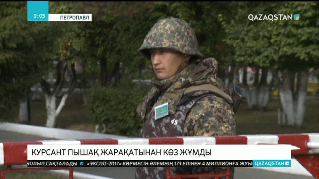 Петропавлдағы Ұлттық ұлан әскери институтының курсанты пышақ жарақатынан көз жұмды