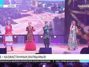Елордада «Біз - Қазақстанның халқымыз» атты фестиваль өтті