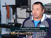 Моя высота - Серикбай Аушамов
