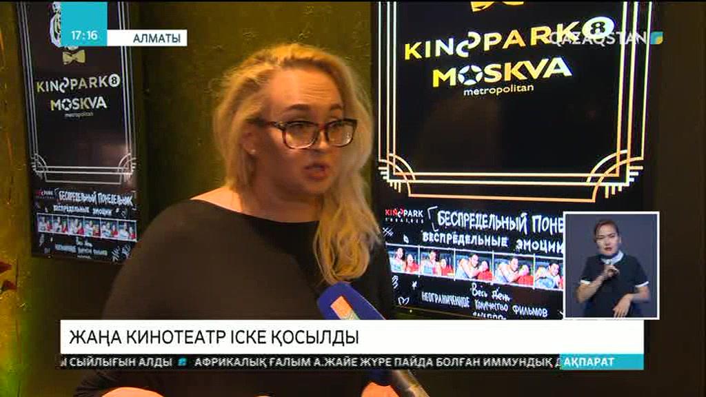 Алматыда алғашқы лазерлік «Кинопарк 8»кинотеатры жұмысын бастады
