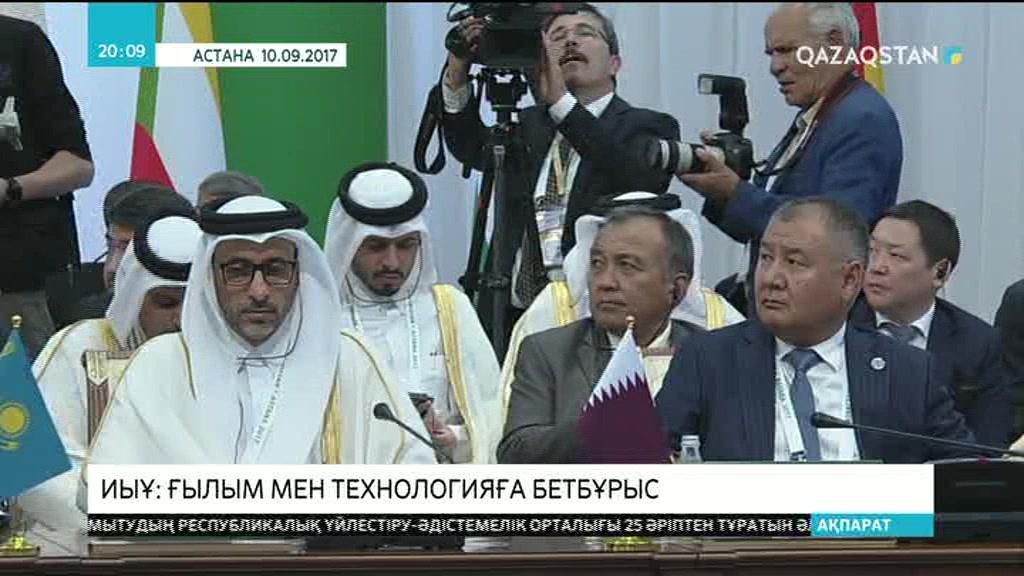 Ислам Ынтымақтастық Ұйымы саммитінің нәтижелері бойынша Астана декларациясы қабылданды.