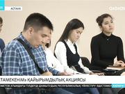 «Атамекен» ұлттық кәсіпкерлер палатасы қайырымдылық акциясын бастады