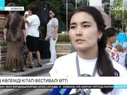 Алматыда ең көлемді кітап фестивалі өтті