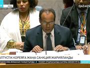Біріккен Ұлттар Ұйымының Қауіпсіздік кеңесі Солтүстік Кореяға қарсы кезекті санкцияларды бірауыздан мақұлдады