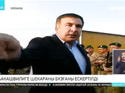 Саакашвилиге шекараны бұзғаны ескертілді