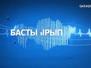 Абылай Мырзахметов: Латын әліпбиі – ұлтымызға керек дүние (ВИДЕО)