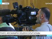 Түркия Ресейден С-400 зымыран кешенін сатып алу туралы келісімге қол қойылды