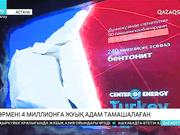 «ЭКСПО-2017» көрмесін 4 миллионға жуық адам тамашалаған