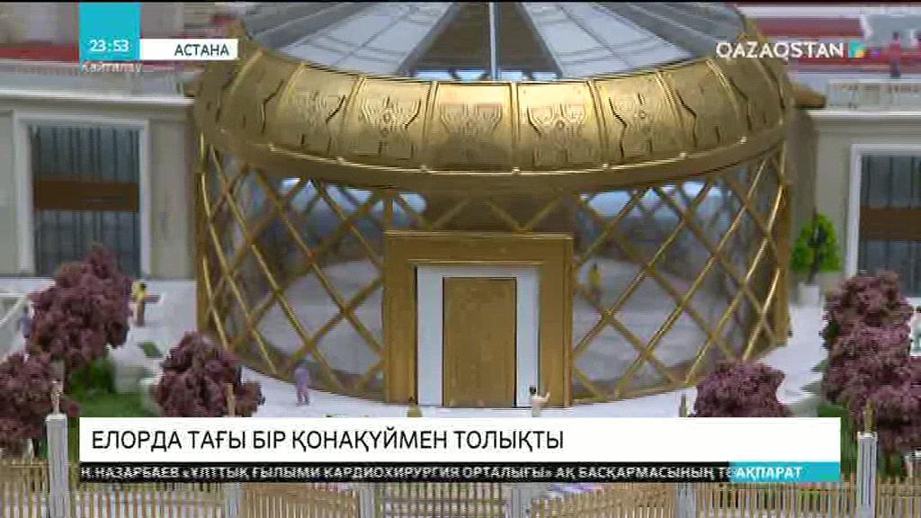 Мемлекет басшысы «The St. Regis Astana» қонақ үйіне барды