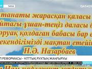 Ғалымдар: Латын әліпбиі классикалық терминдерді қазақ тіліне еркін қолданысқа енгізуге жол ашады