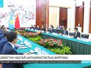 Қазақстан-Қытай ынтымақтастық форумы