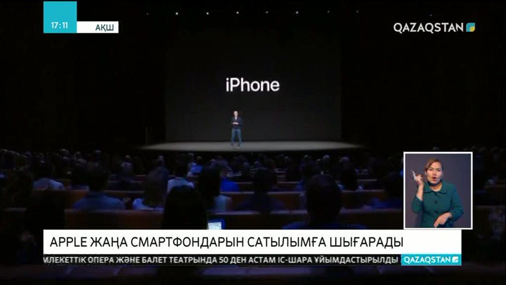 iPhone X 3-қарашадан бастап сатылымға шығады