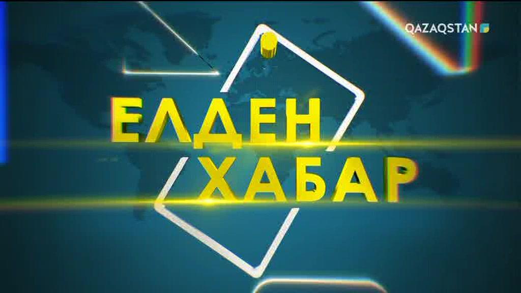 Елден Хабар - 13.09.2017 (Толық нұсқа)