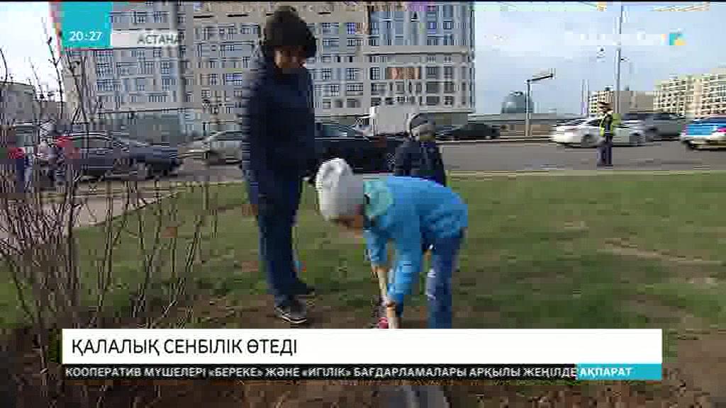Астанада 16-қыркүйек күні сенбілік өтеді